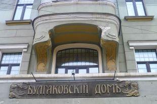 Булгаковский дом (Пигита).jpg