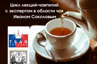 Цикл лекций-чаепитий с экспертом в области чая Иваном Соколовым